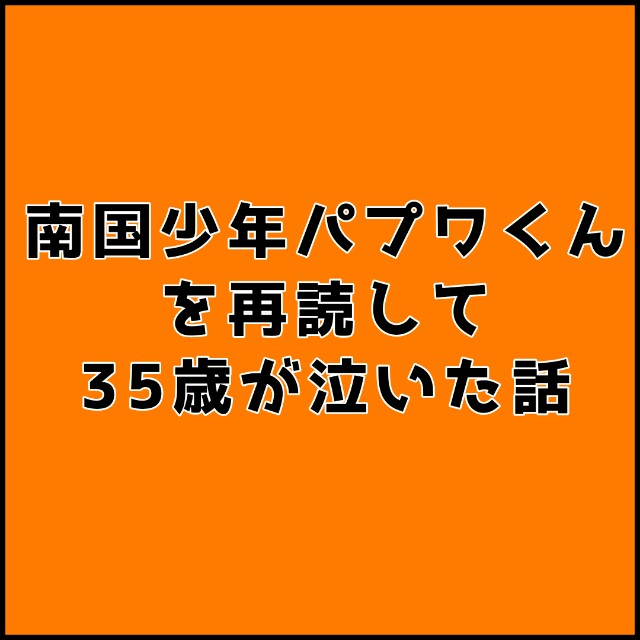 f:id:chiyohapi:20200702163343j:image