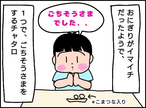 f:id:chiyohapi:20200709060254j:image