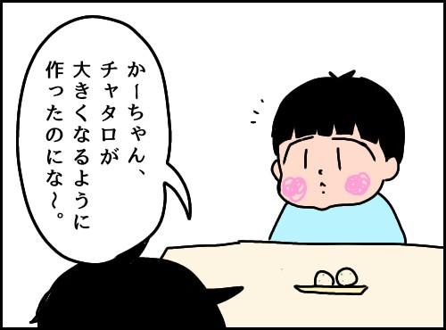 f:id:chiyohapi:20200709060303j:image