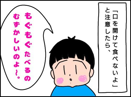 f:id:chiyohapi:20200718060032j:image