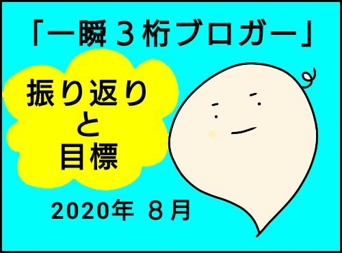 f:id:chiyohapi:20200801062748j:image
