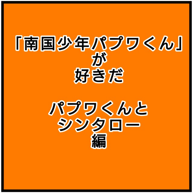f:id:chiyohapi:20200828061438j:image