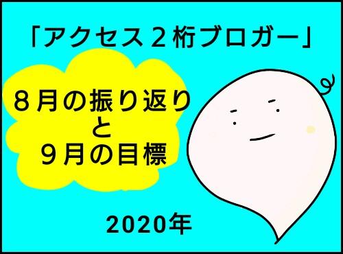 f:id:chiyohapi:20200901065656j:image