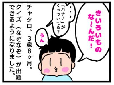 f:id:chiyohapi:20200905045425j:image