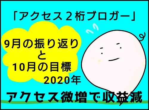 f:id:chiyohapi:20201008150227j:image