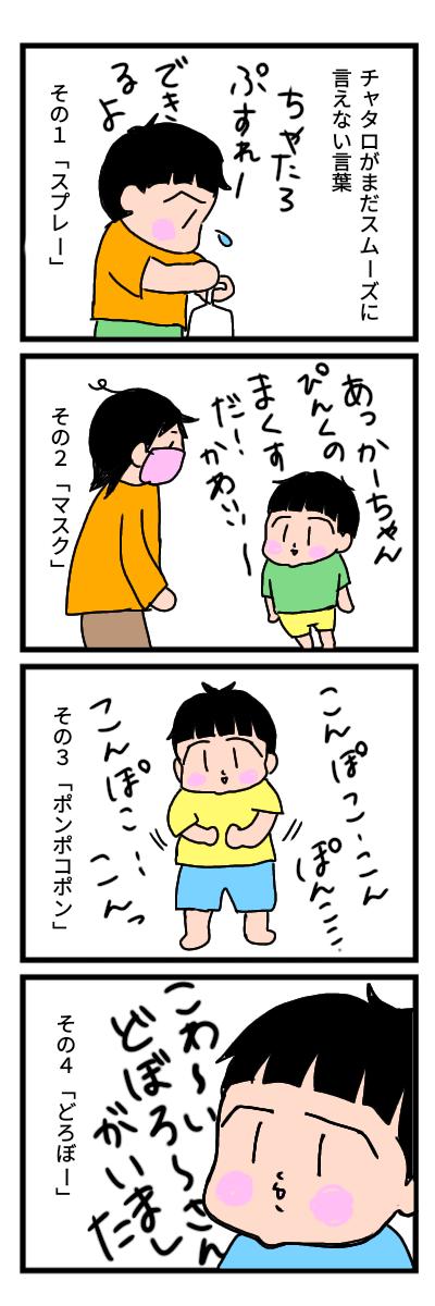 f:id:chiyohapi:20201016061158p:plain