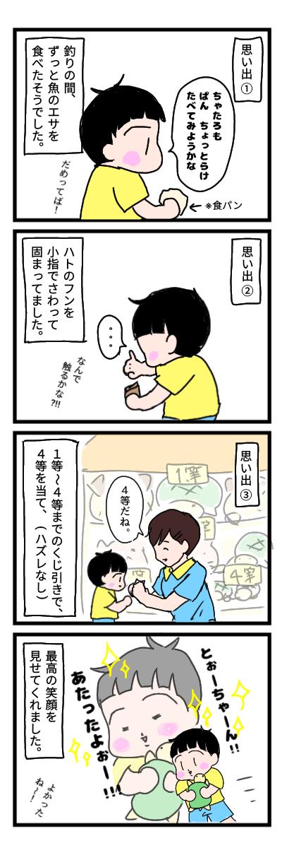f:id:chiyohapi:20201104052345p:plain
