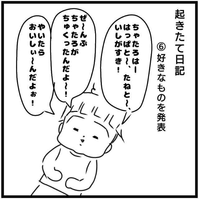 f:id:chiyohapi:20201116060354j:image