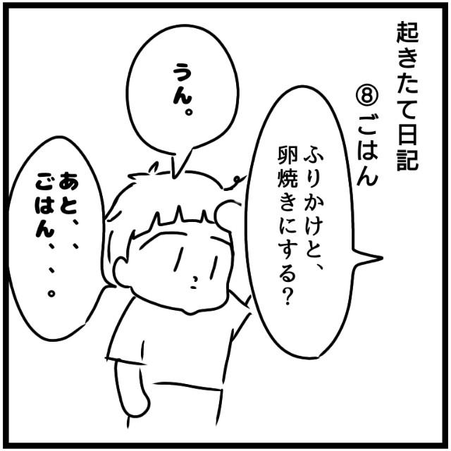 f:id:chiyohapi:20201116060632j:image