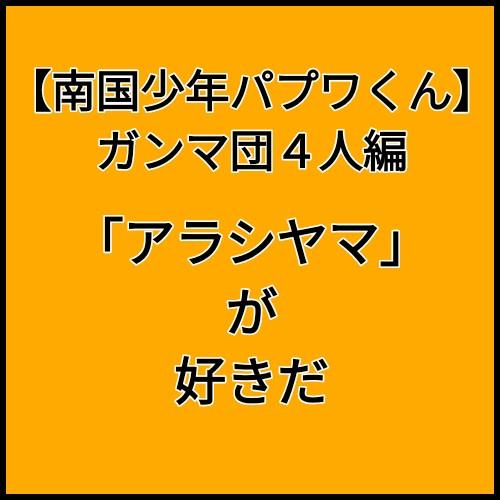 f:id:chiyohapi:20210210123441j:image