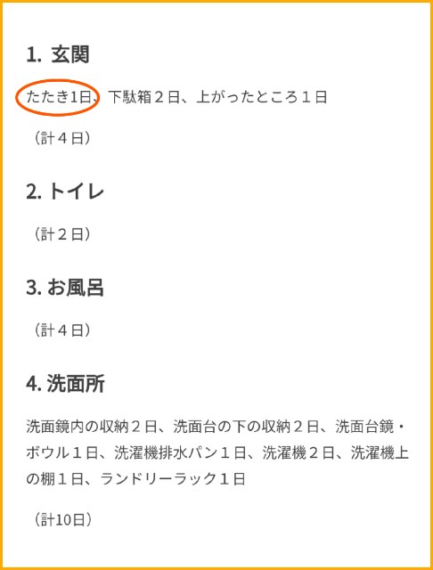 f:id:chiyohapi:20210222111701j:image