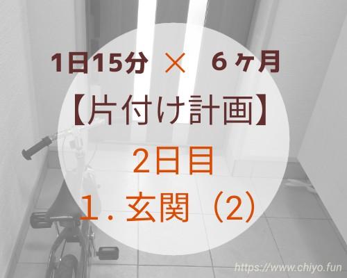 f:id:chiyohapi:20210224121957j:image