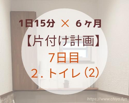 f:id:chiyohapi:20210303121803j:image