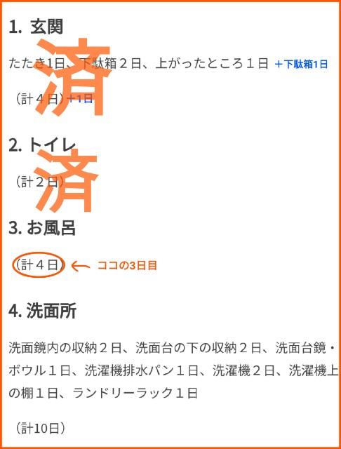 f:id:chiyohapi:20210308105654j:image