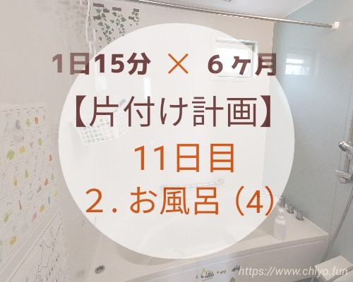 f:id:chiyohapi:20210309045652j:image