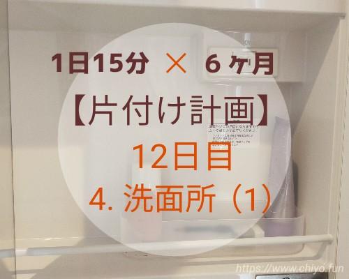 f:id:chiyohapi:20210310132543j:image