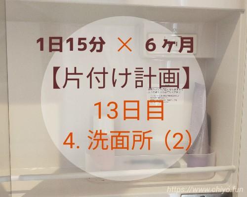 f:id:chiyohapi:20210311122212j:image