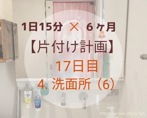 f:id:chiyohapi:20210315045201j:image