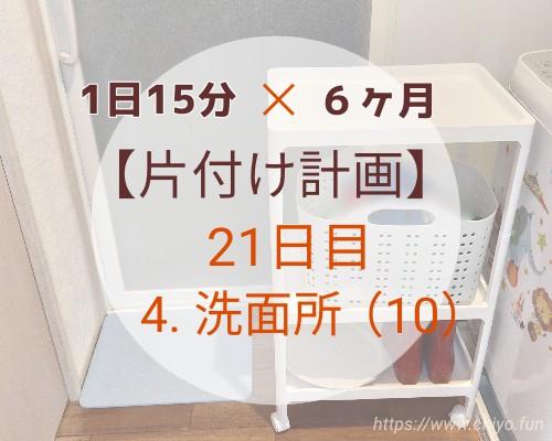 f:id:chiyohapi:20210319090508j:image