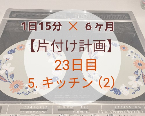 f:id:chiyohapi:20210322102721j:image