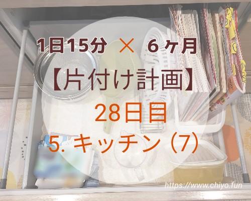 f:id:chiyohapi:20210329093257j:image