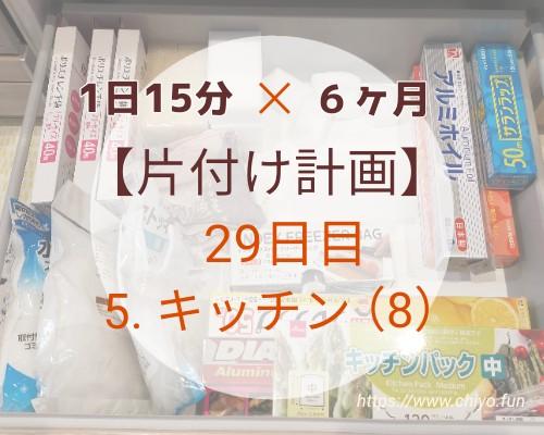 f:id:chiyohapi:20210330091915j:image