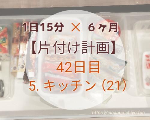 f:id:chiyohapi:20210420051758j:image