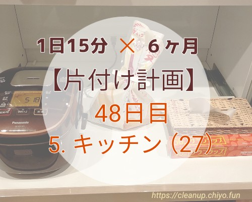 f:id:chiyohapi:20210429062421j:image