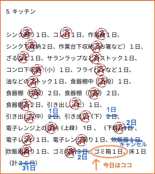 f:id:chiyohapi:20210505064831j:image