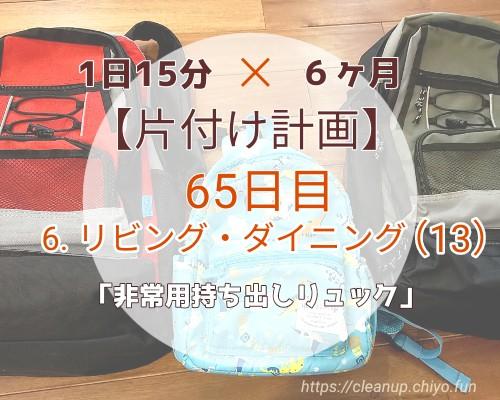 f:id:chiyohapi:20210525105251j:image