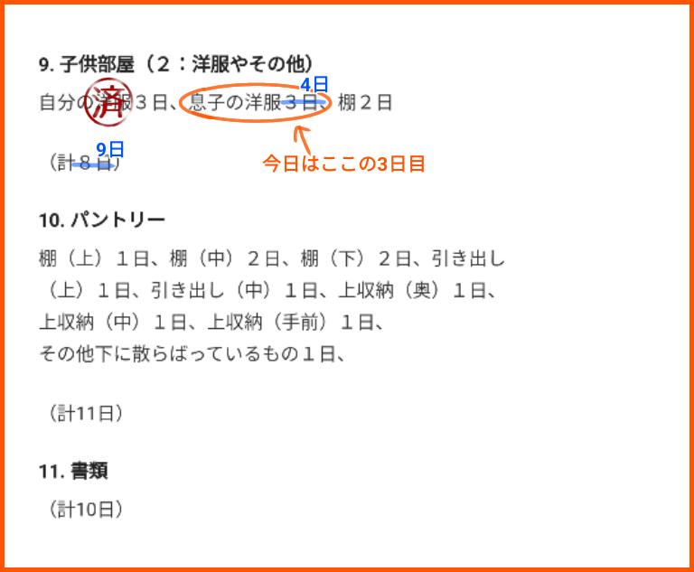 f:id:chiyohapi:20210624051326p:plain