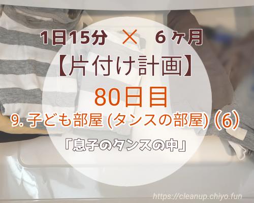 f:id:chiyohapi:20210624051656p:plain