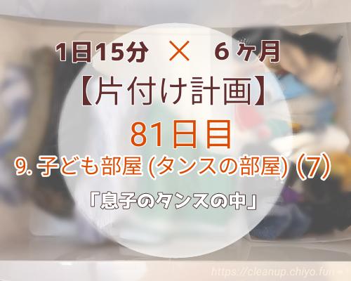 f:id:chiyohapi:20210625120139p:plain
