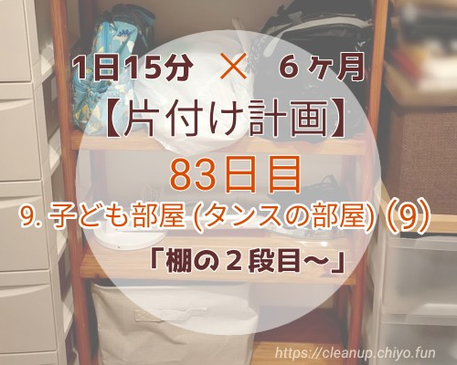 f:id:chiyohapi:20210628044711j:image