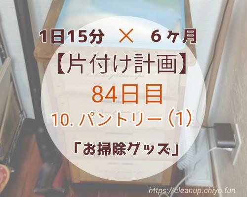 f:id:chiyohapi:20210629052406j:image