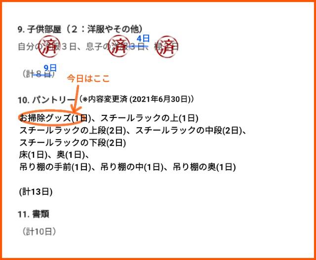 f:id:chiyohapi:20210629052437j:image