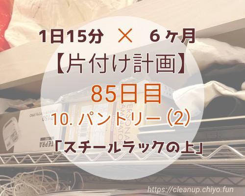 f:id:chiyohapi:20210630105201j:image