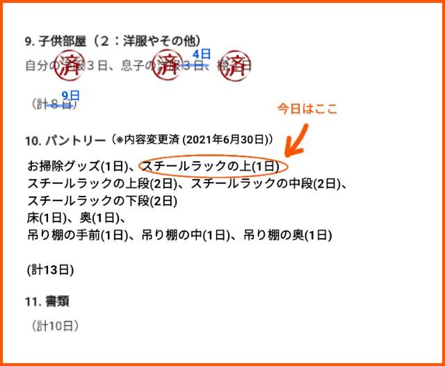 f:id:chiyohapi:20210630105220j:image