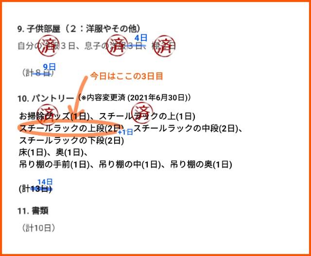 f:id:chiyohapi:20210706070103j:image