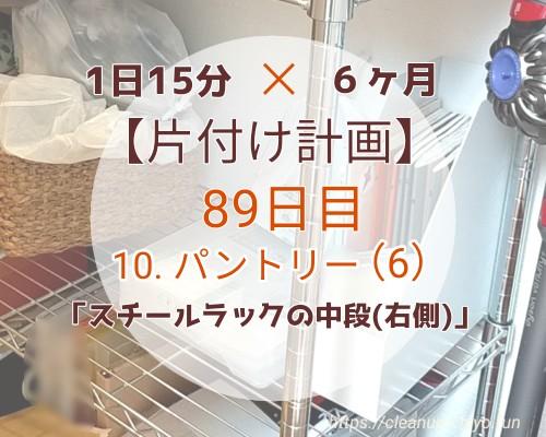 f:id:chiyohapi:20210709104353j:image