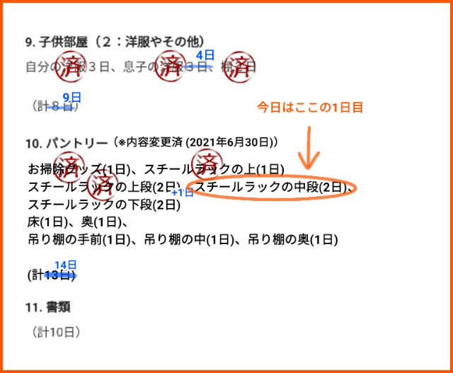 f:id:chiyohapi:20210709104410j:image