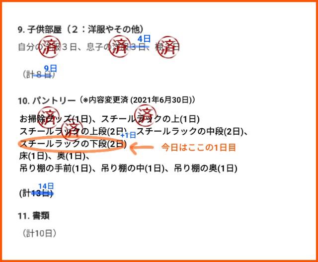 f:id:chiyohapi:20210712125651j:image
