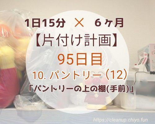 f:id:chiyohapi:20210728104352j:image