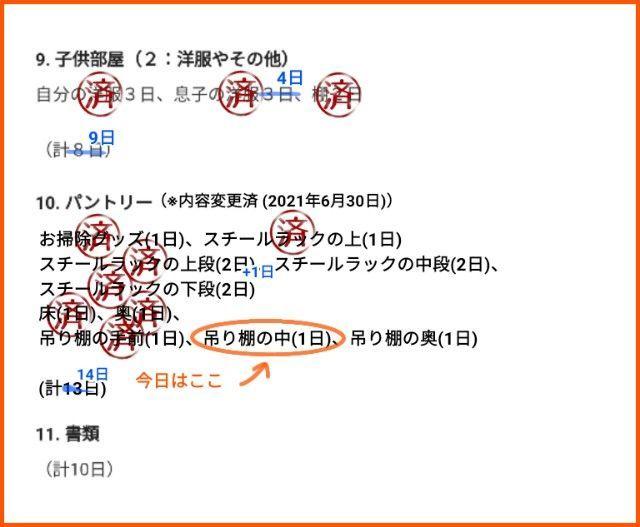 f:id:chiyohapi:20210729101351j:image