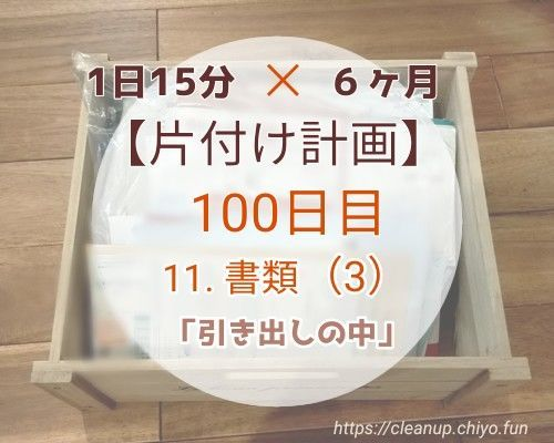 f:id:chiyohapi:20210805114057j:image