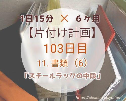 f:id:chiyohapi:20210810135222j:image