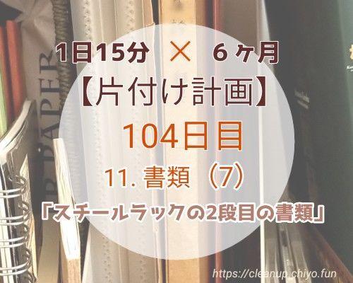 f:id:chiyohapi:20210811091756j:image