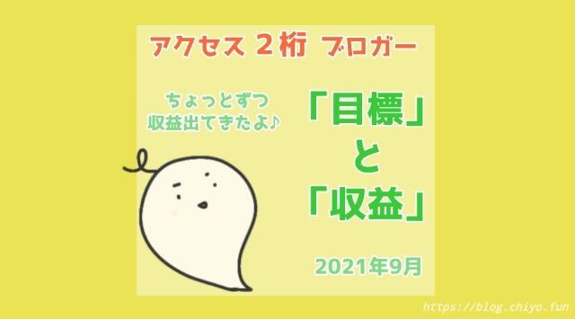 f:id:chiyohapi:20210903082047j:image