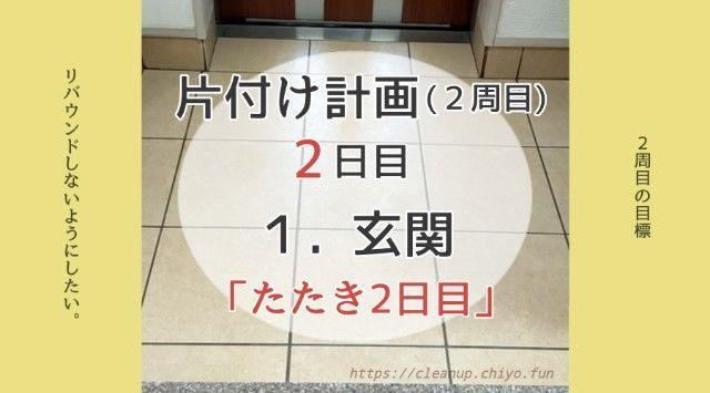 f:id:chiyohapi:20210922173205j:image
