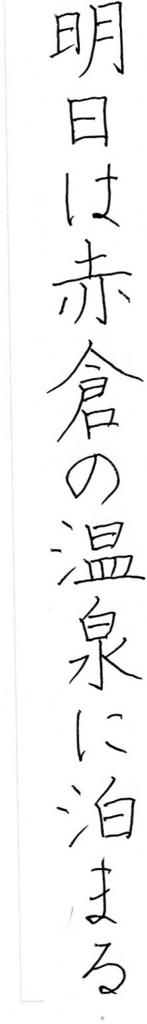 f:id:chiyokom:20160906213613j:plain